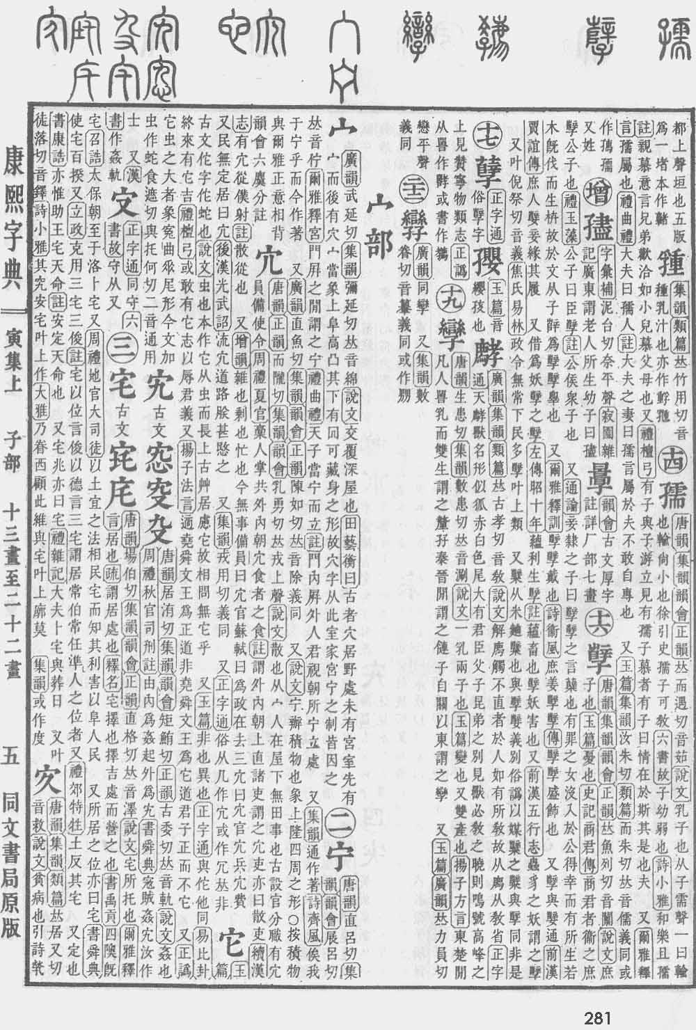 《康熙字典》第281页