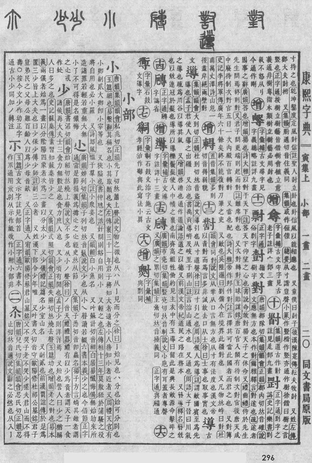 《康熙字典》第296页