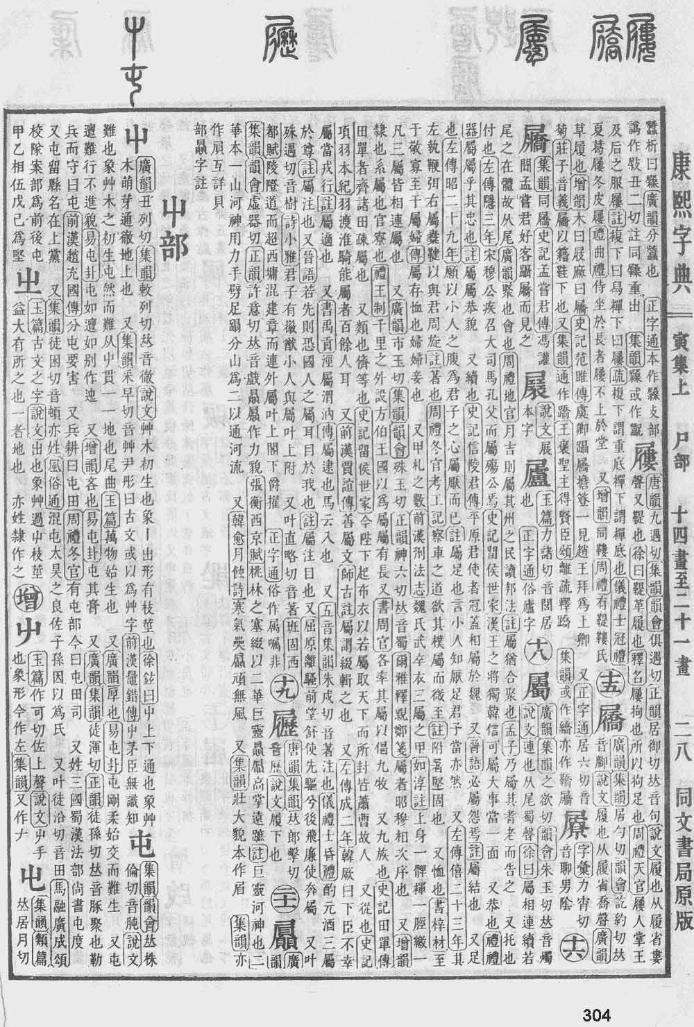 《康熙字典》第304页