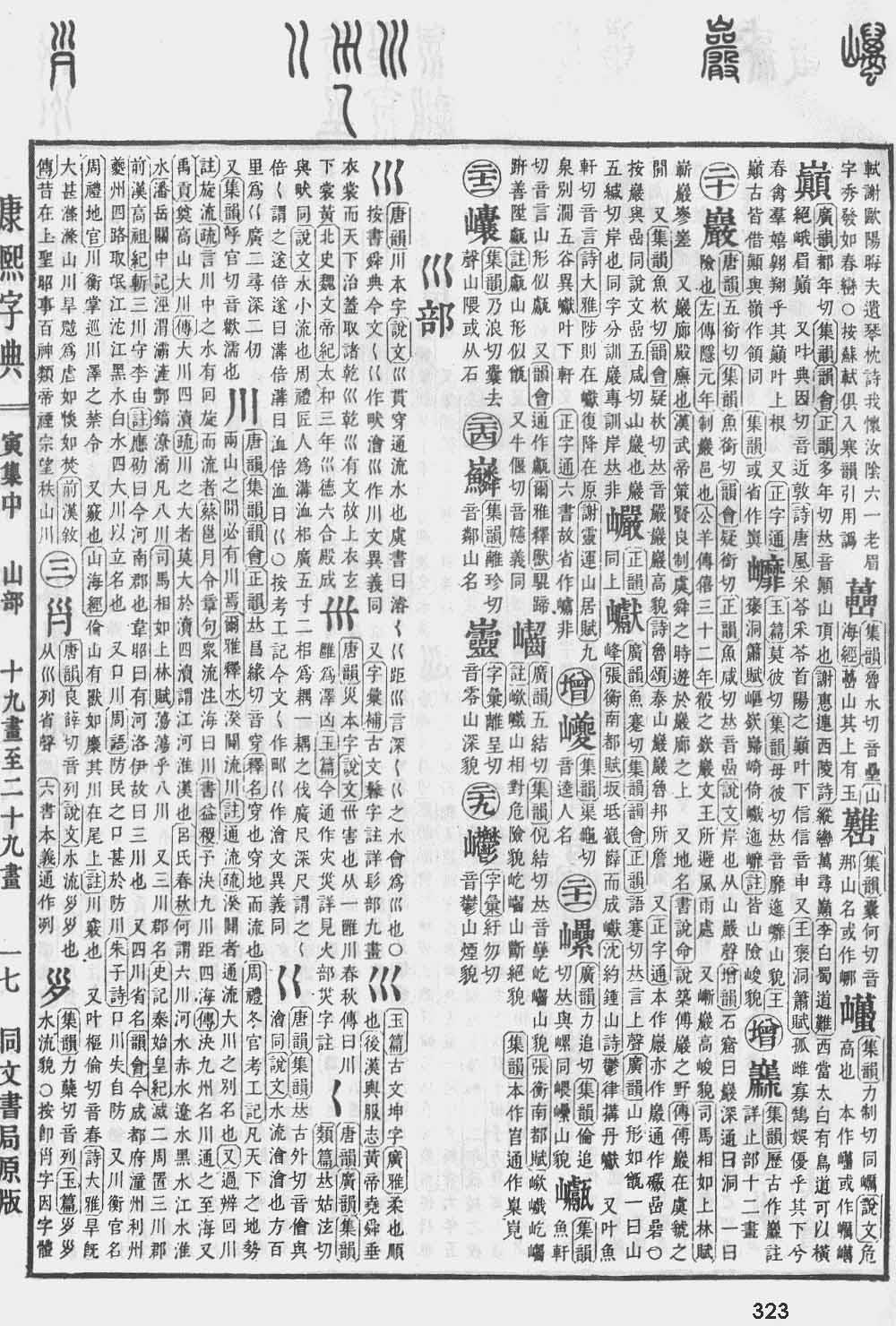 《康熙字典》第323页