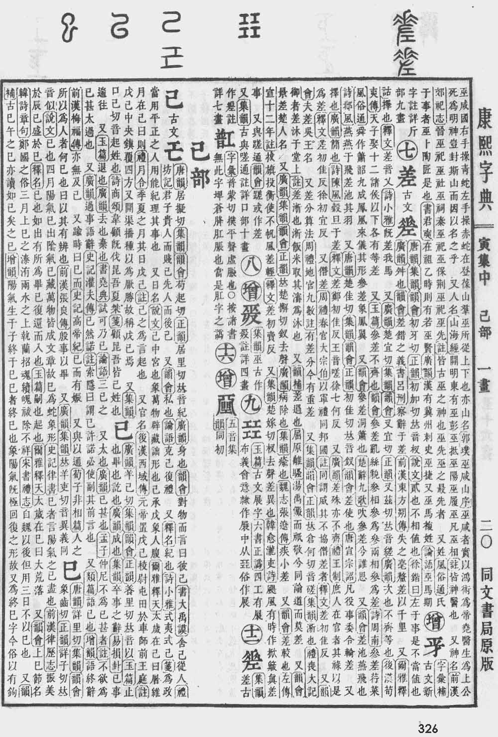 《康熙字典》第326页