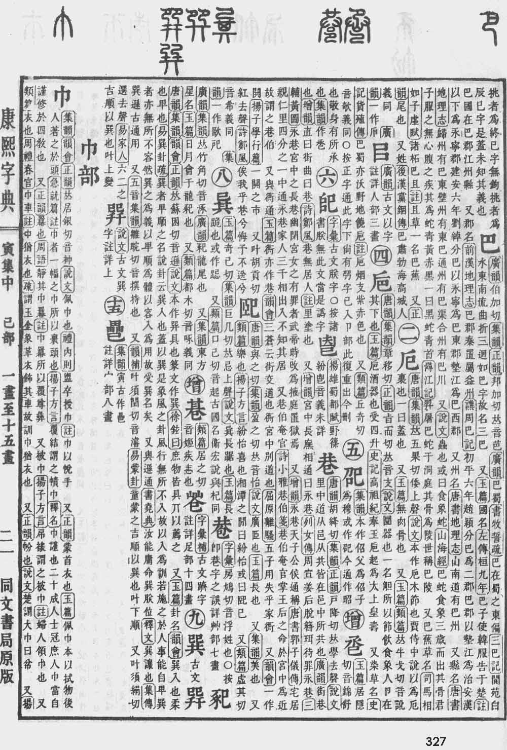 《康熙字典》第327页