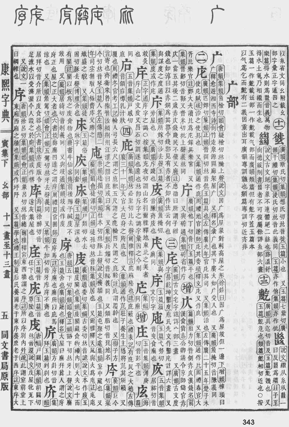 《康熙字典》第343页