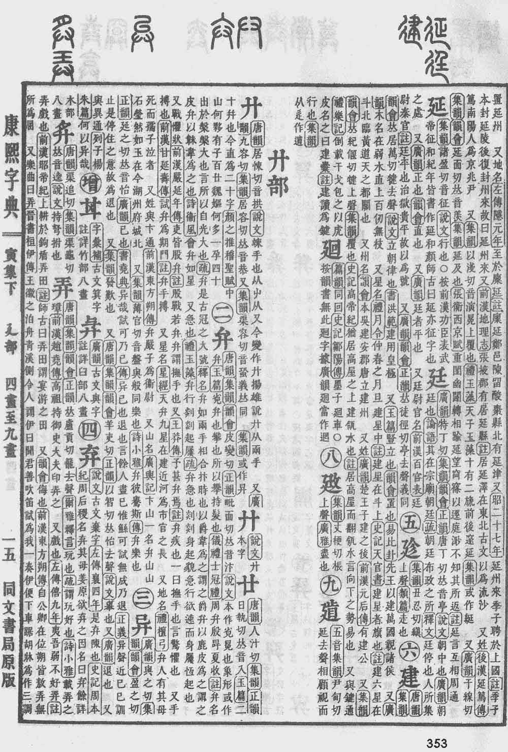 《康熙字典》第353页