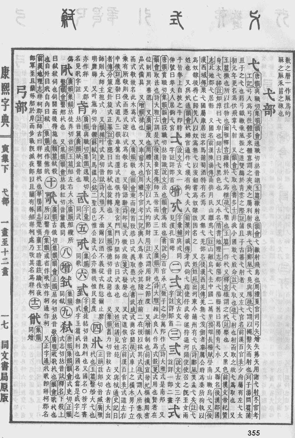 《康熙字典》第355页