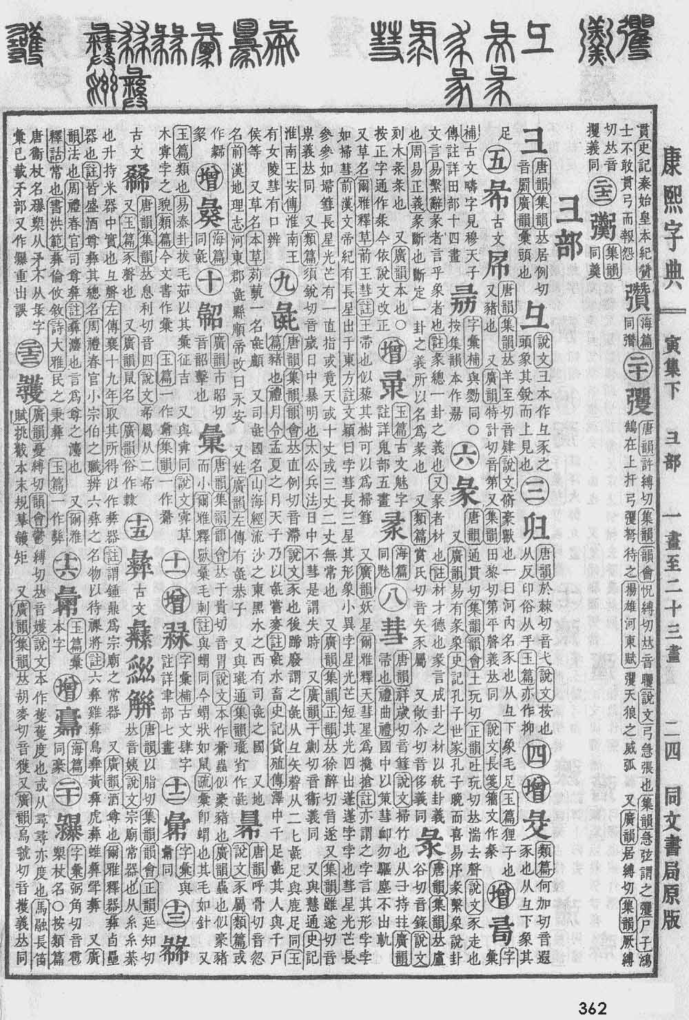 《康熙字典》第362页