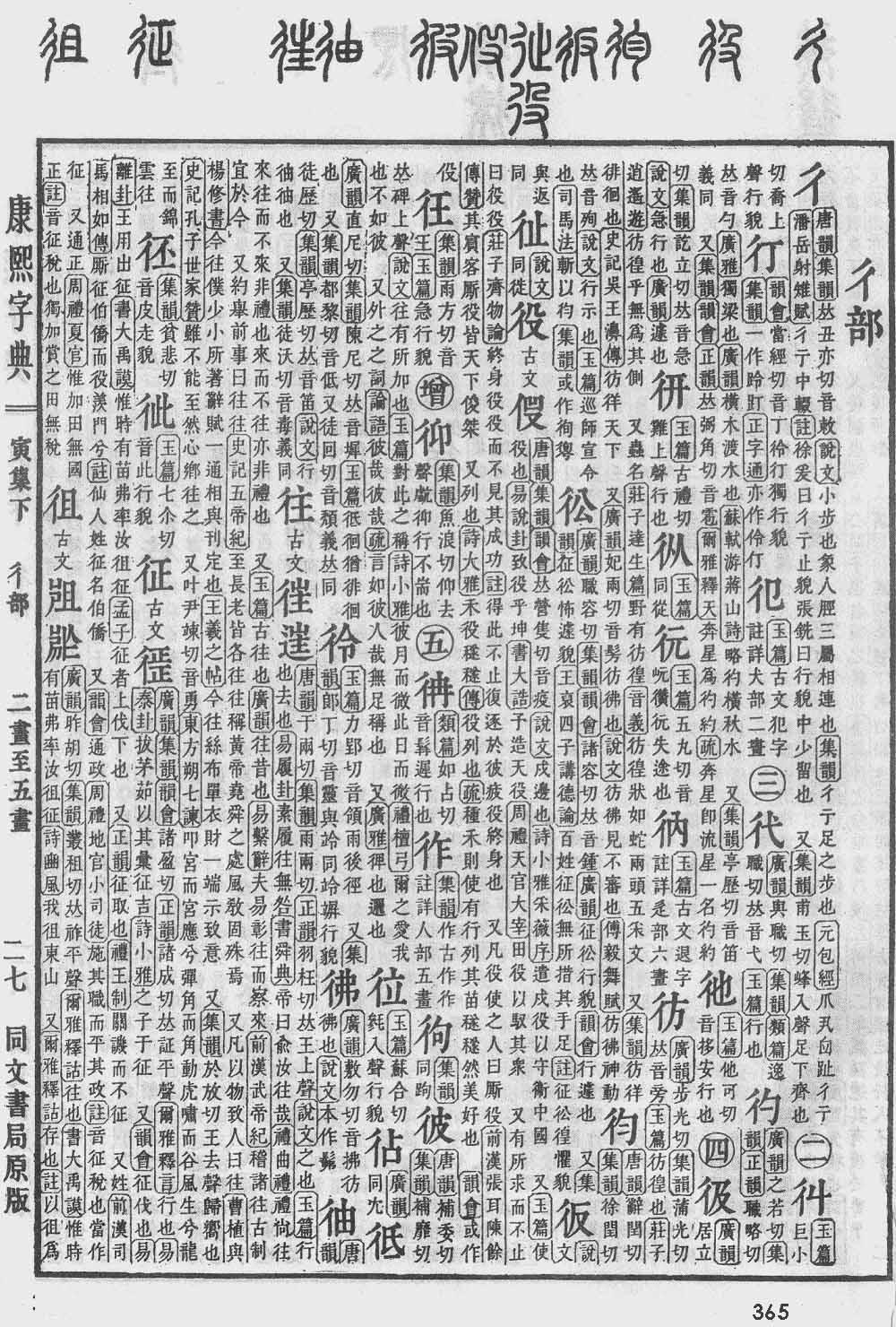 《康熙字典》第365页