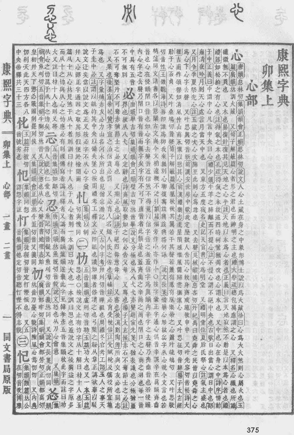 《康熙字典》第375页