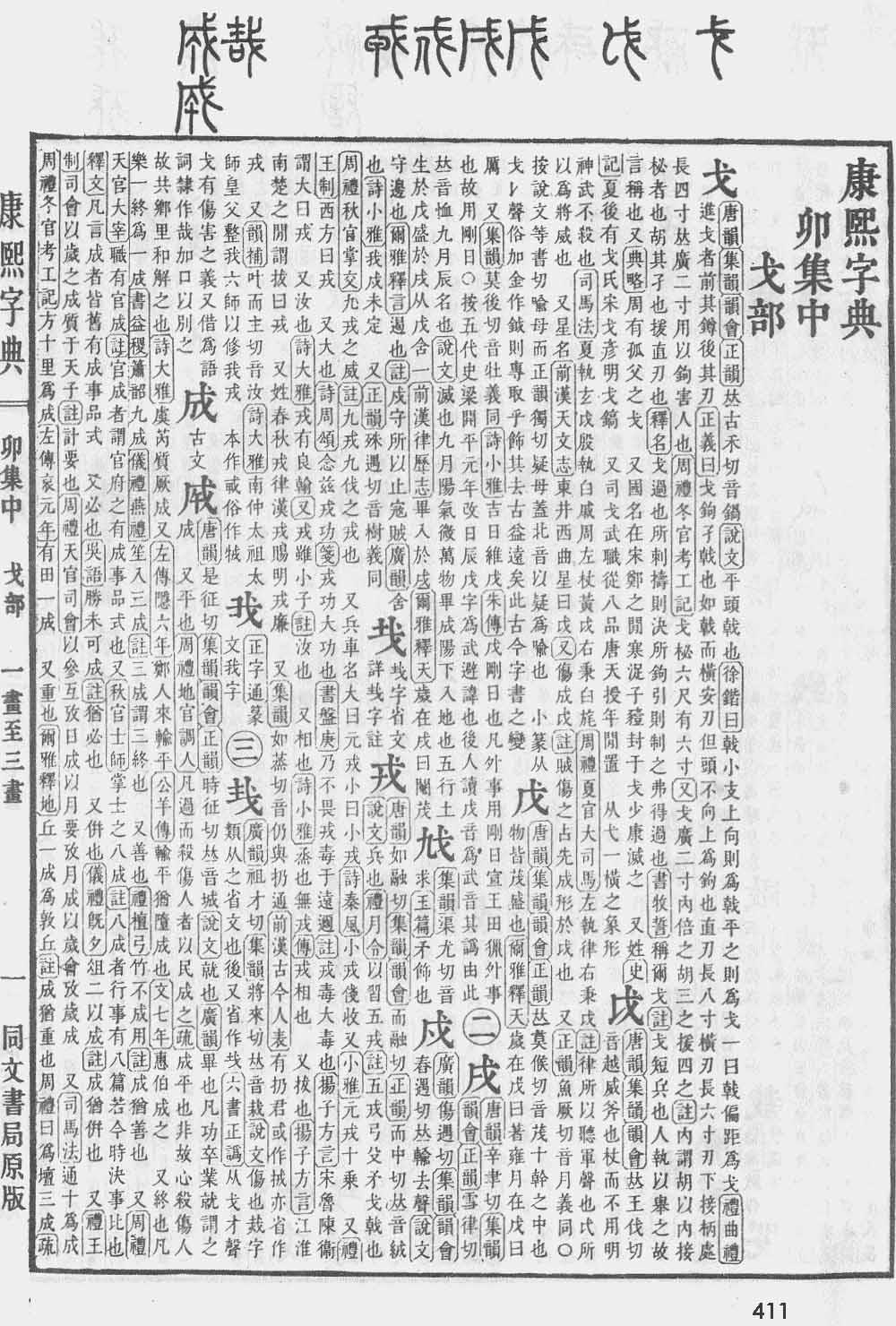 《康熙字典》第411页