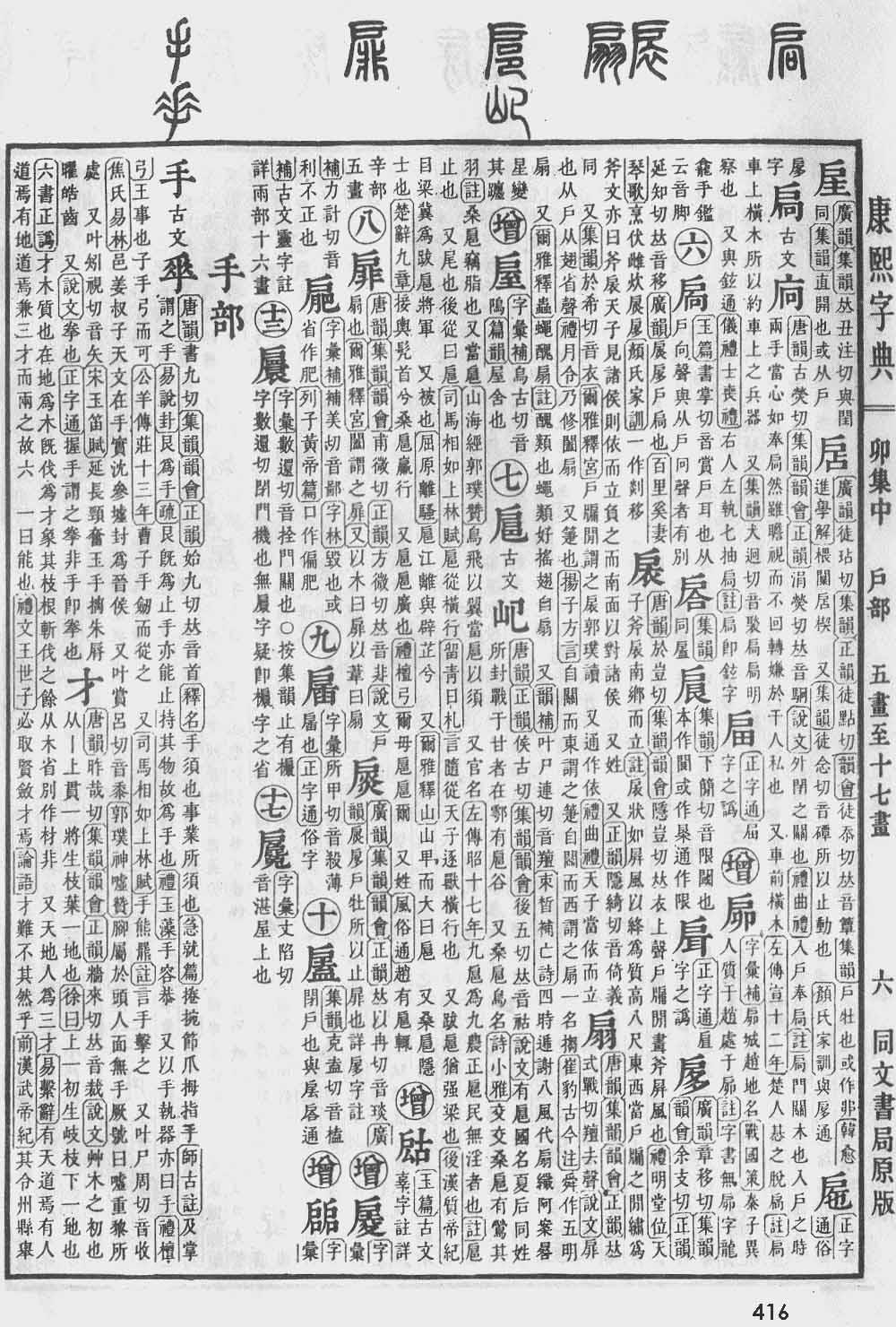 《康熙字典》第416页