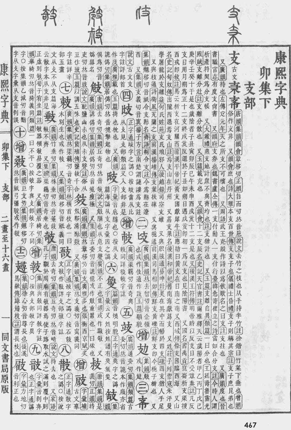 《康熙字典》第467页