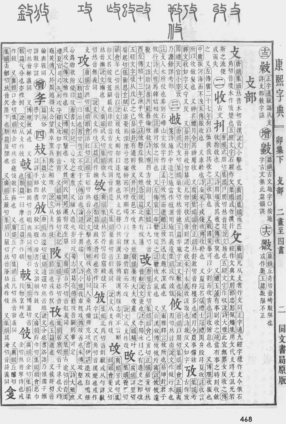 《康熙字典》第468页