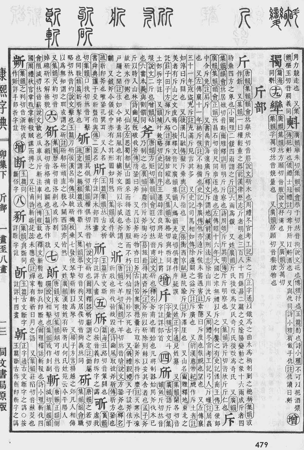 《康熙字典》第479页