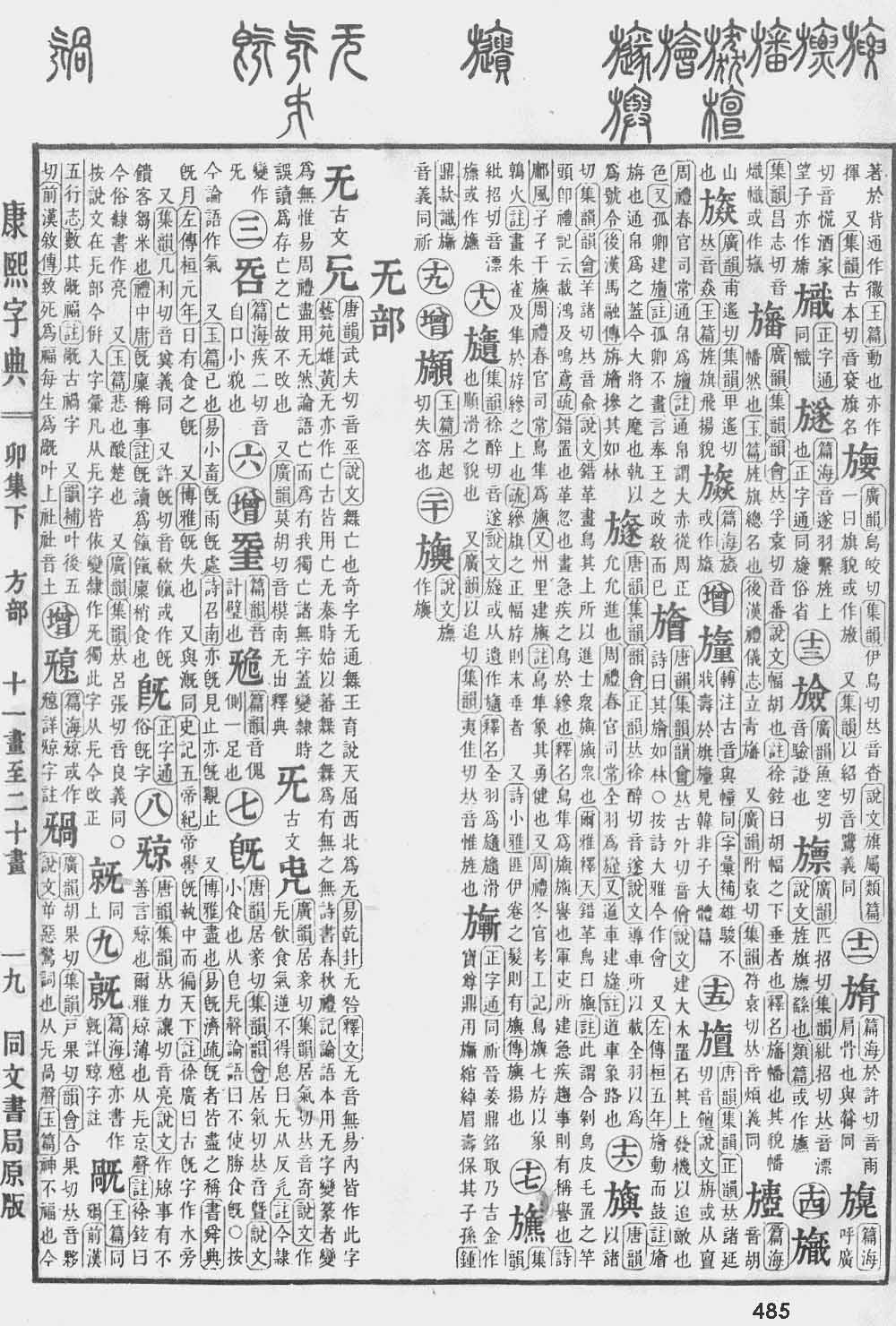 《康熙字典》第485页