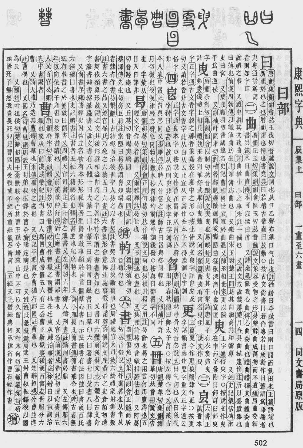《康熙字典》第502页