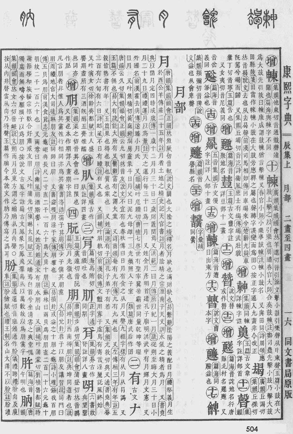 《康熙字典》第504页