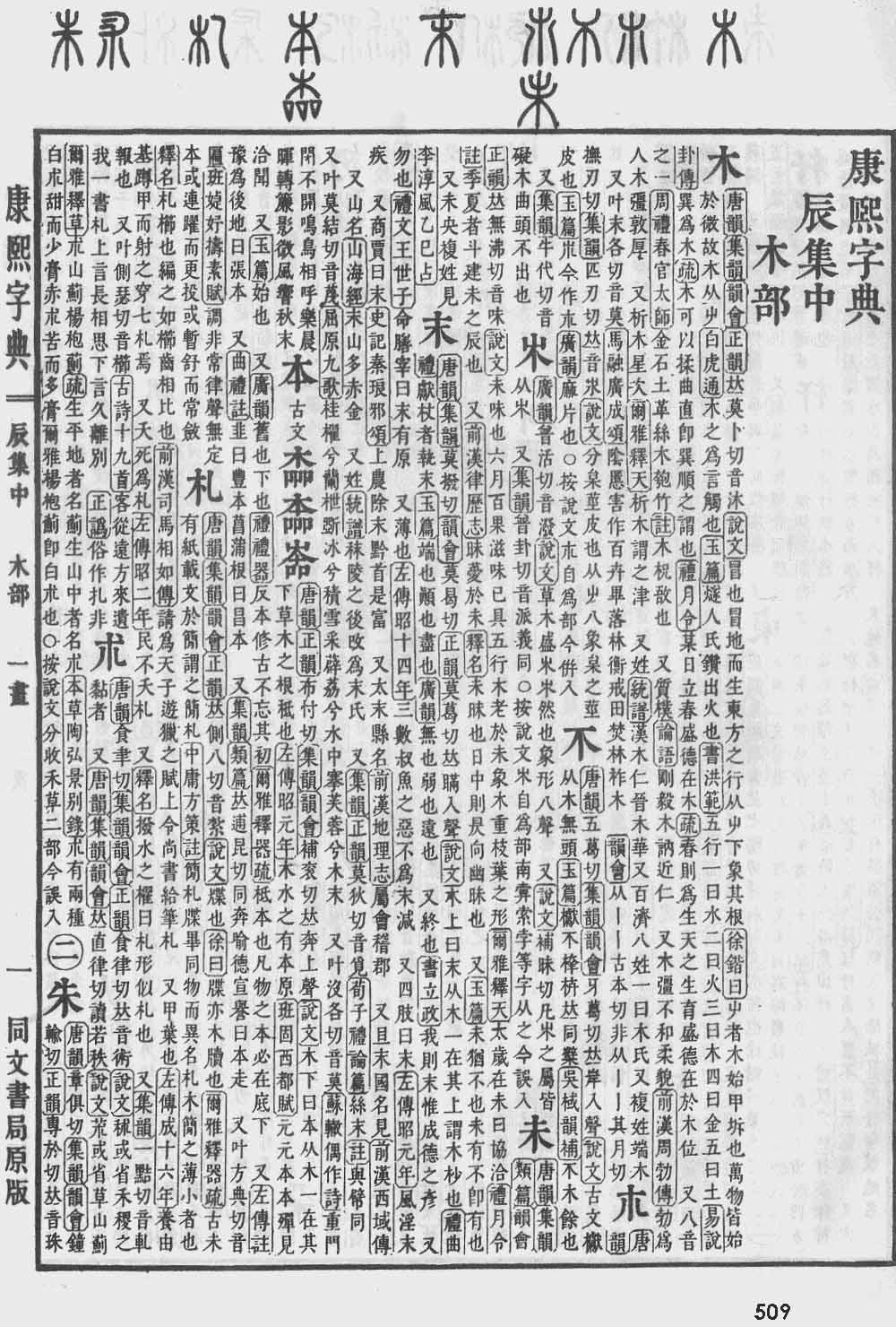 《康熙字典》第509页