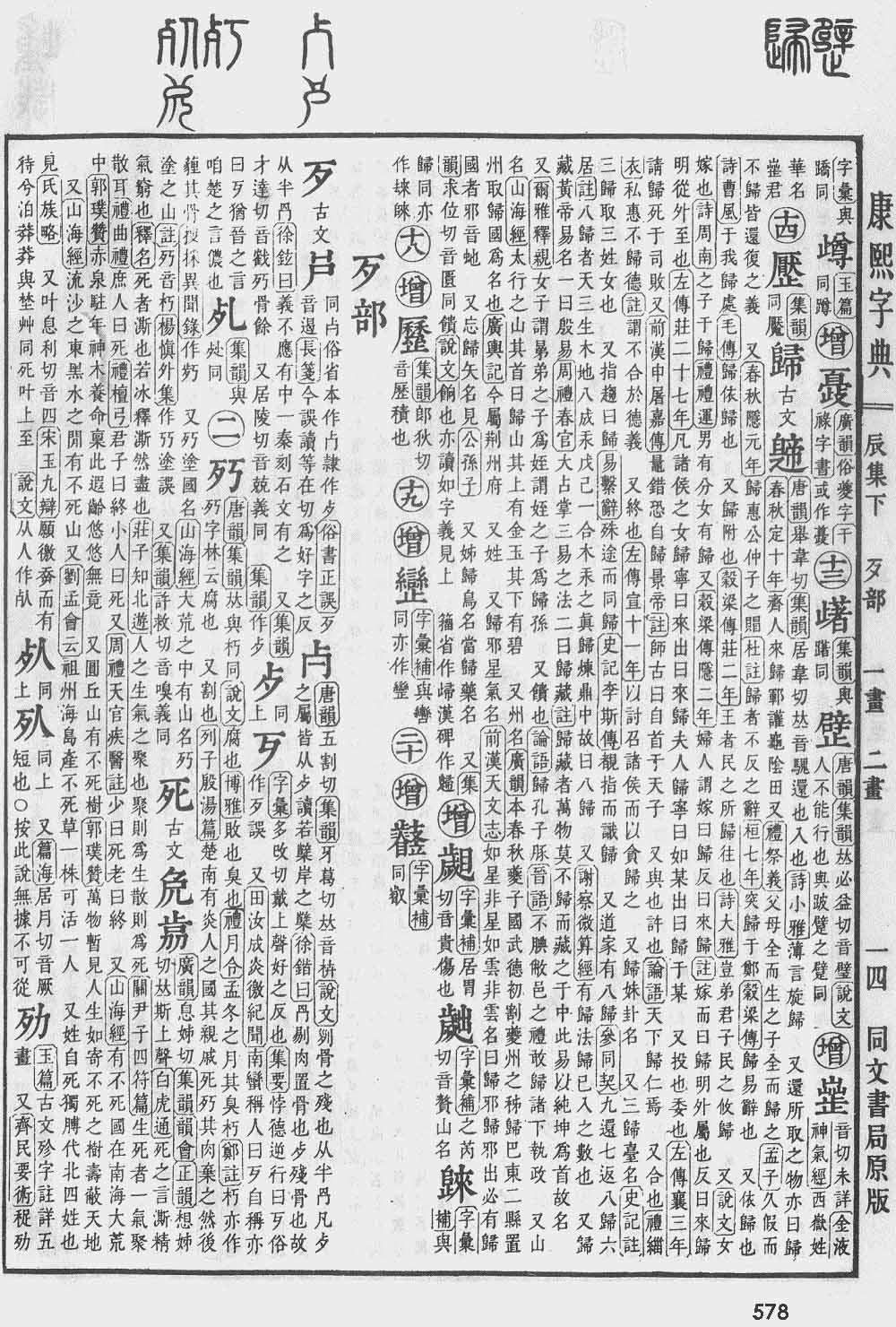 《康熙字典》第578页