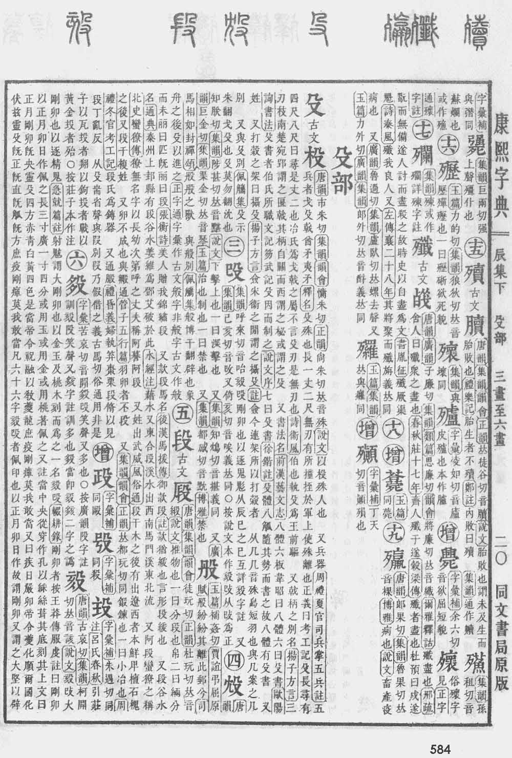 《康熙字典》第584页