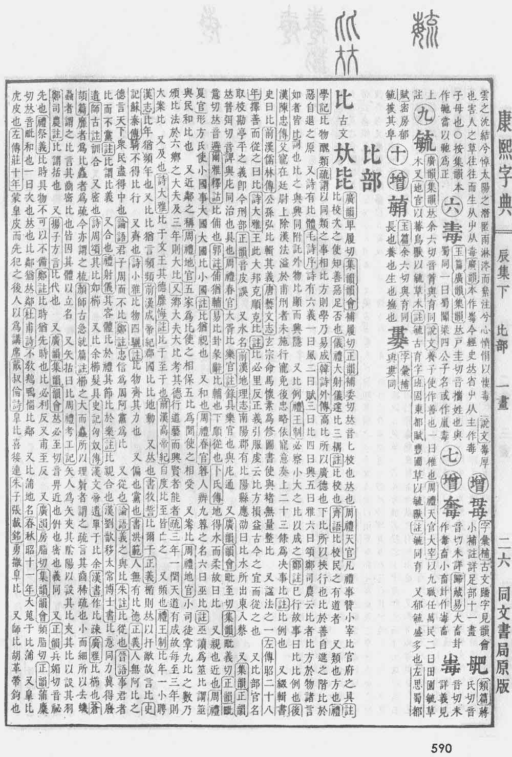 《康熙字典》第590页