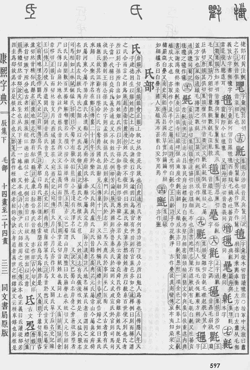 《康熙字典》第597页