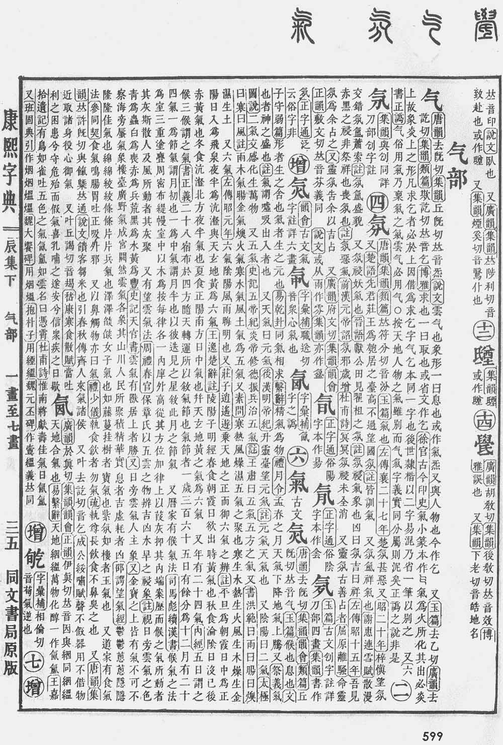 《康熙字典》第599页