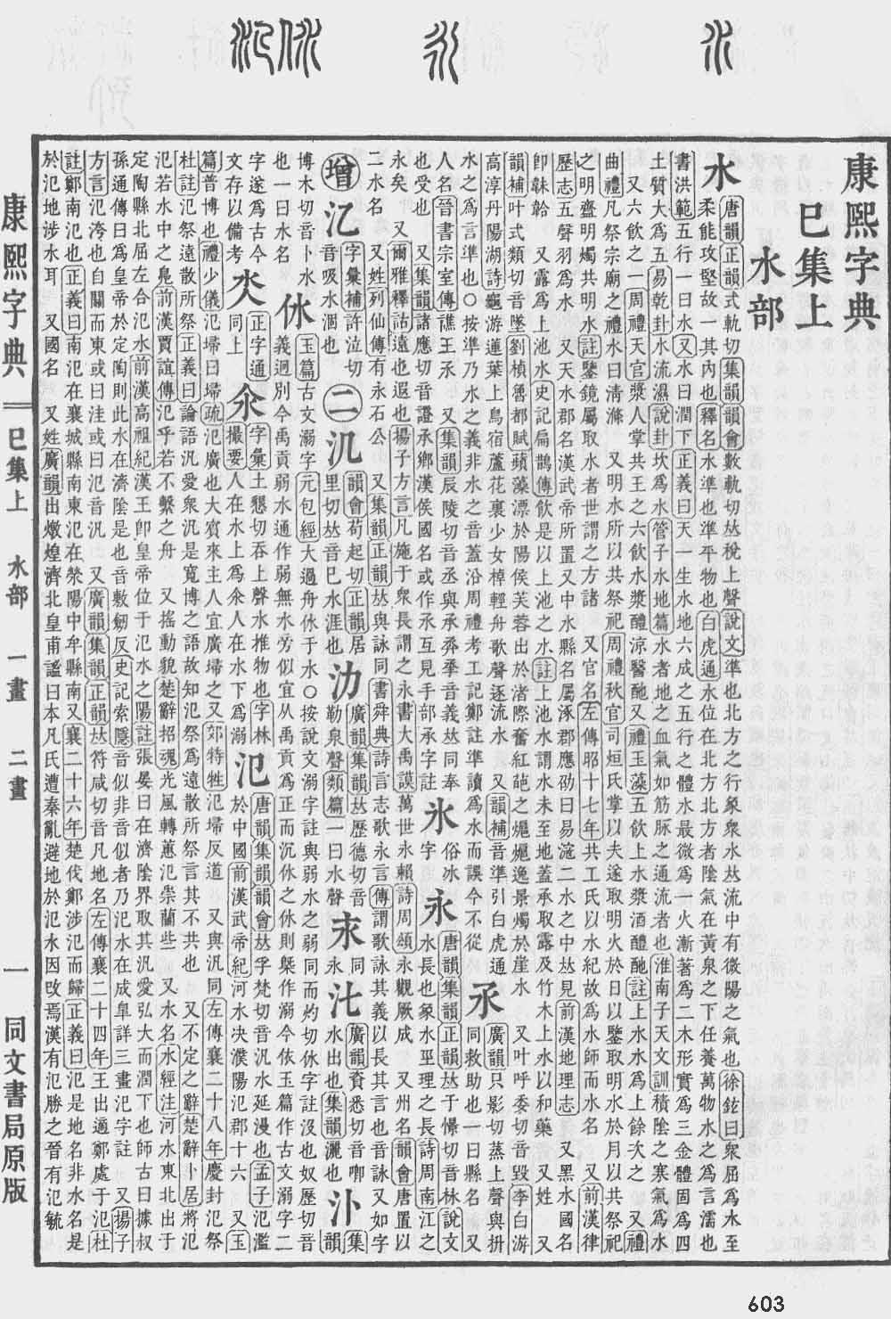 《康熙字典》第603页