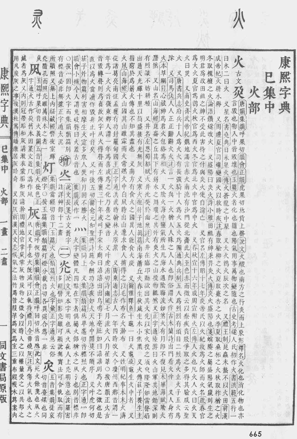 《康熙字典》第665页