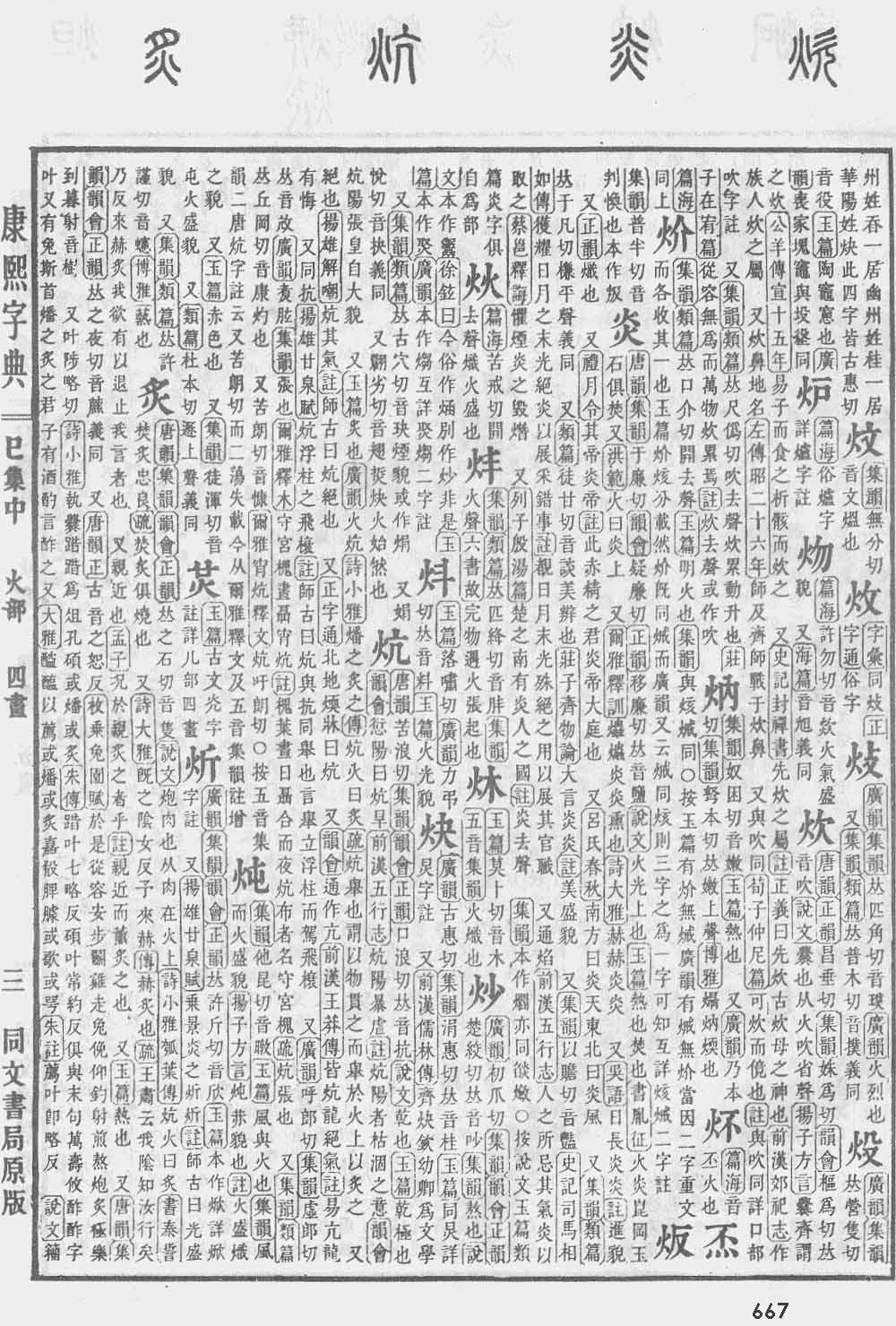 《康熙字典》第667页
