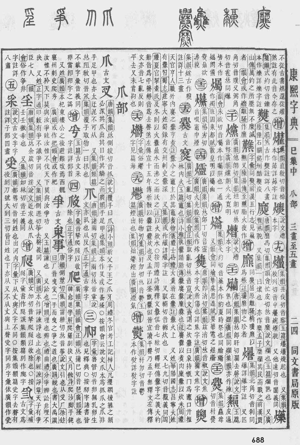 《康熙字典》第688页