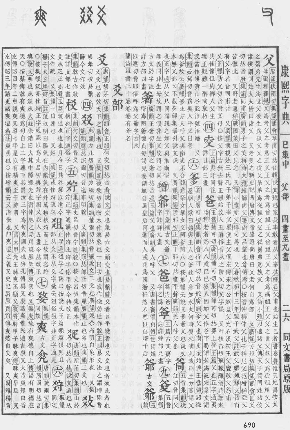 《康熙字典》第690页