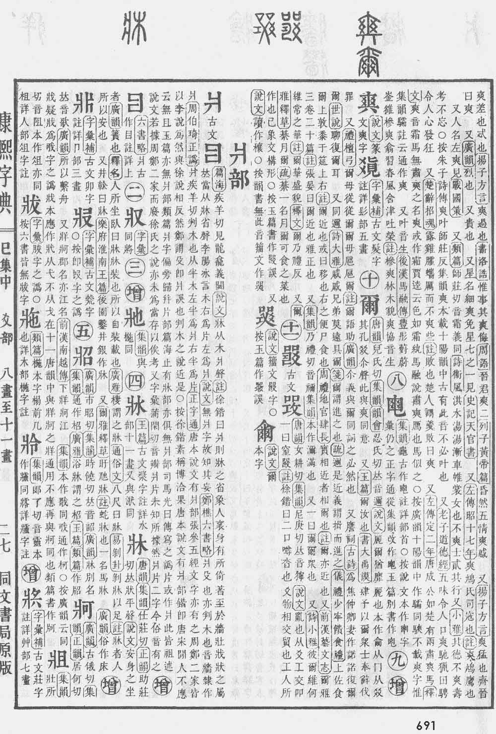《康熙字典》第691页