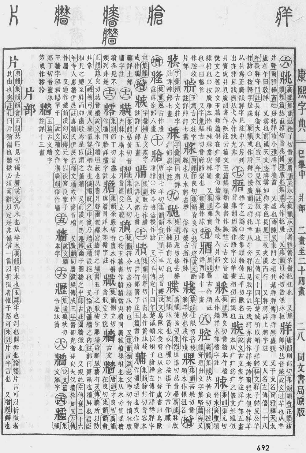 《康熙字典》第692页