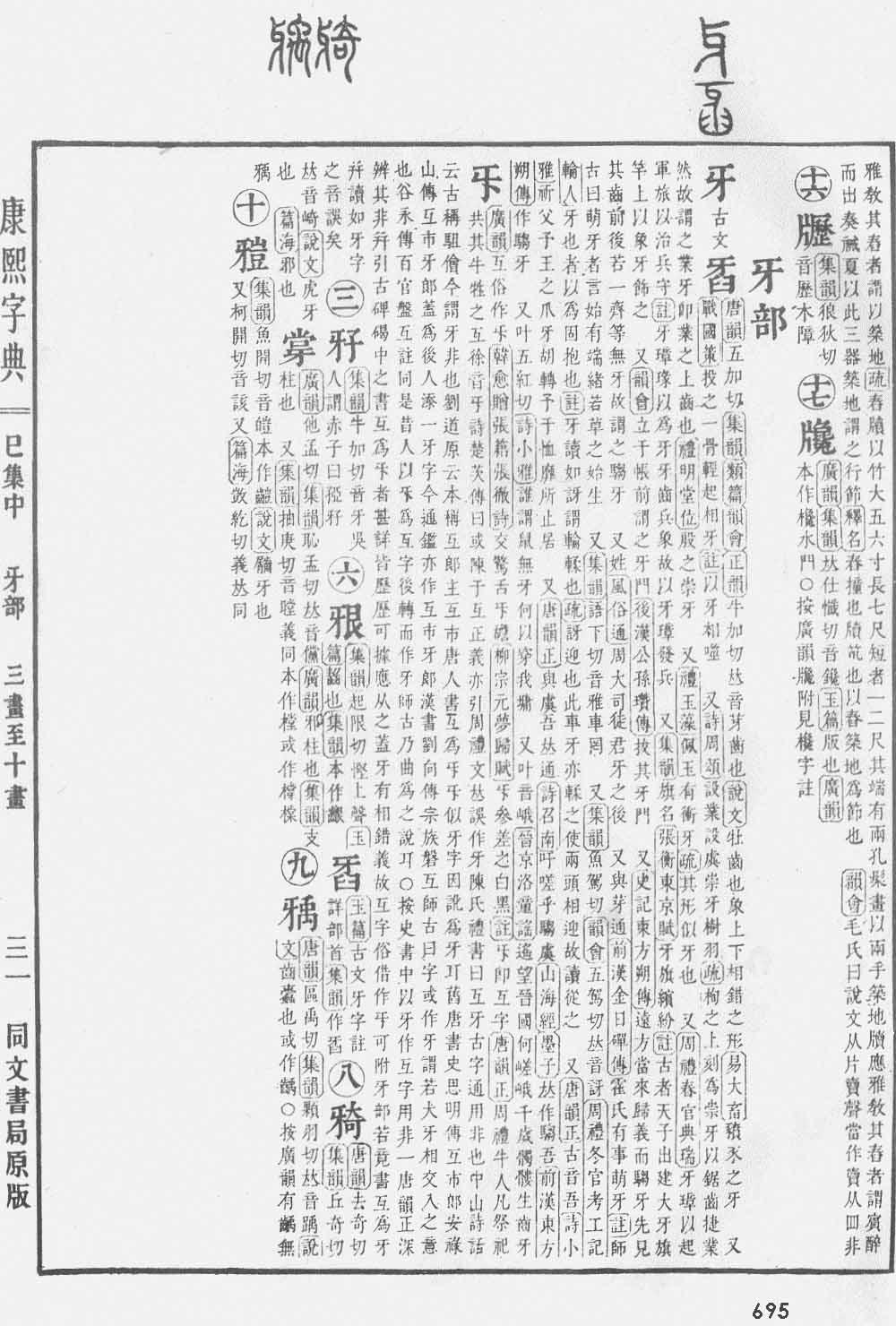 《康熙字典》第695页