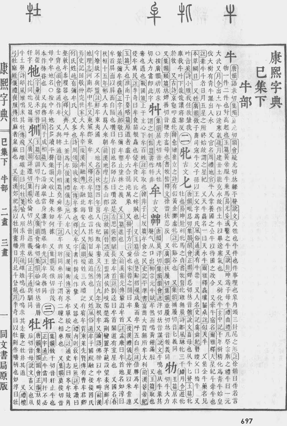 《康熙字典》第697页