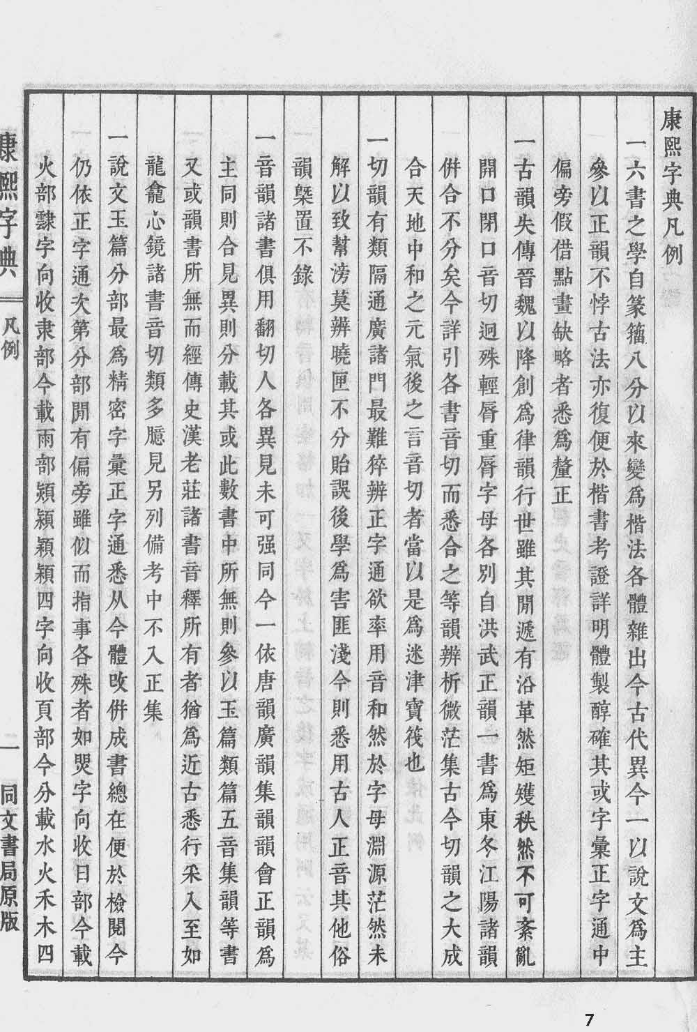 《康熙字典》第7页