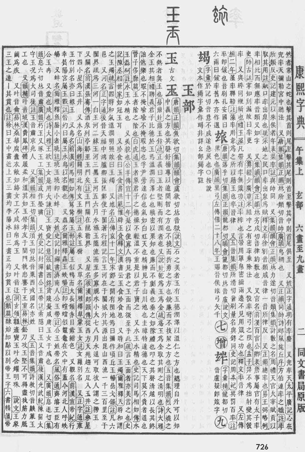 《康熙字典》第726页