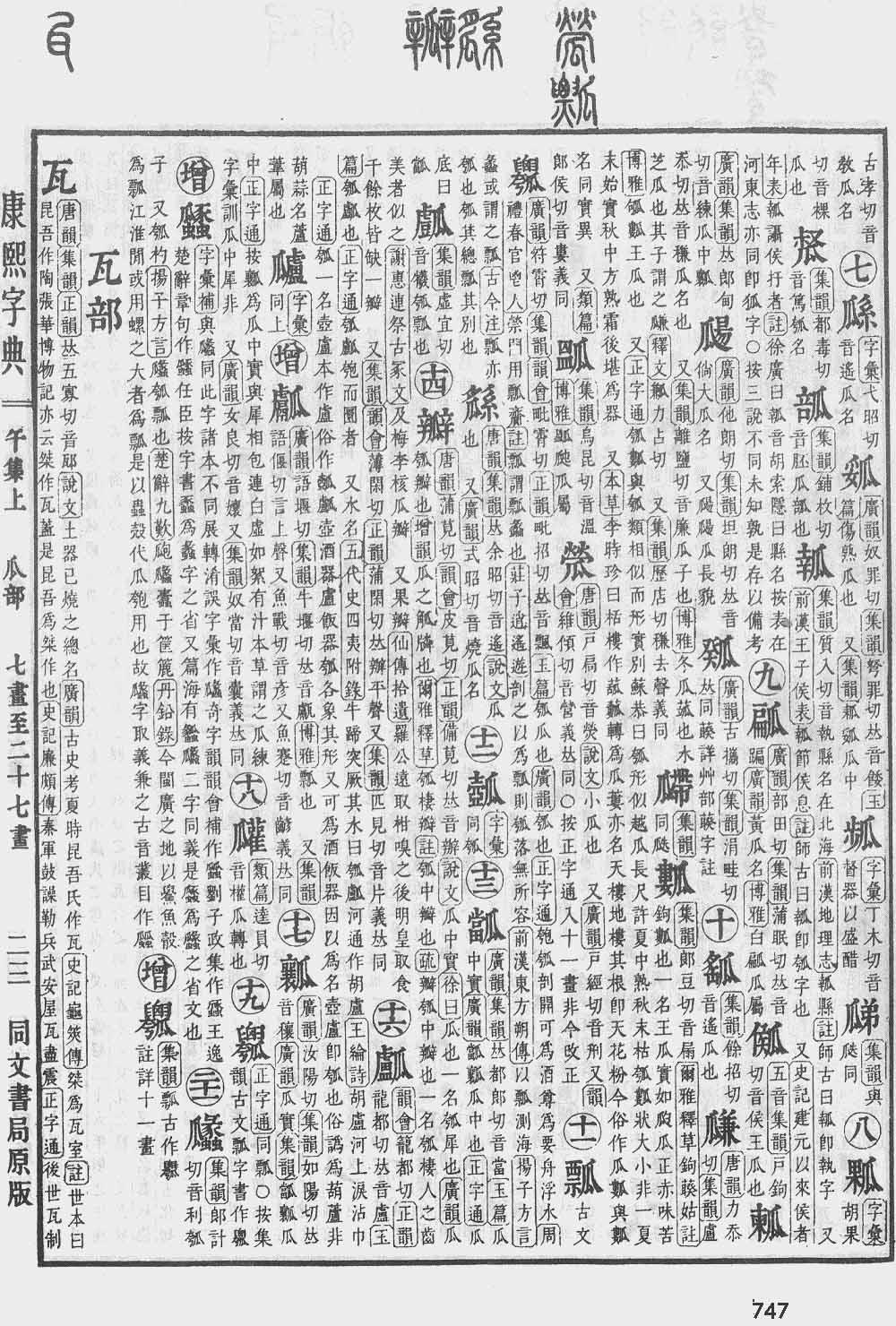 《康熙字典》第747页