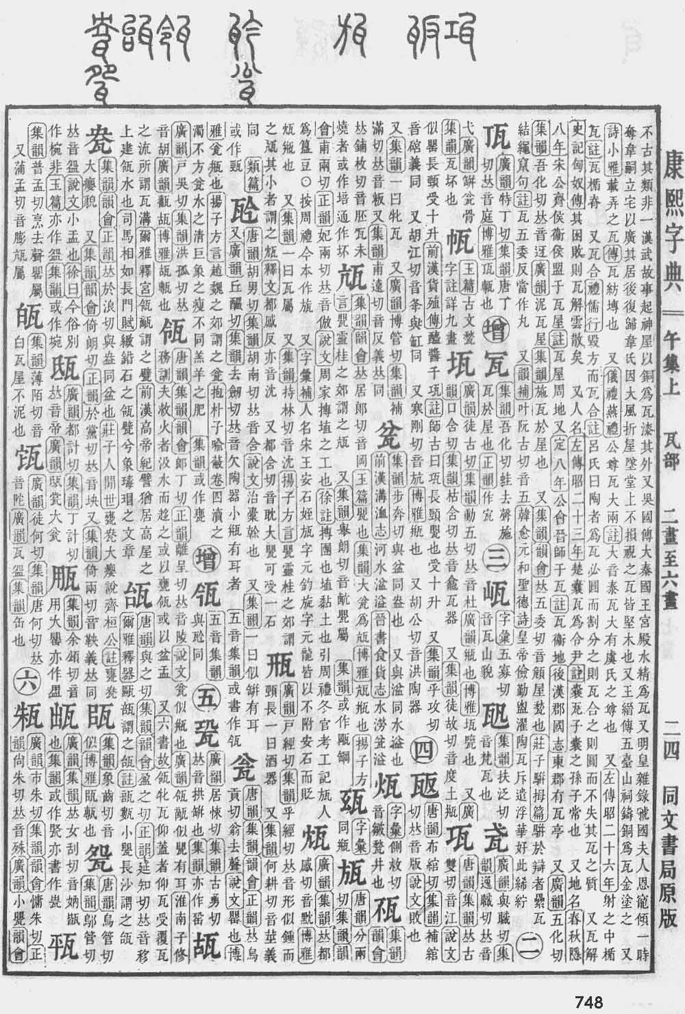 《康熙字典》第748页