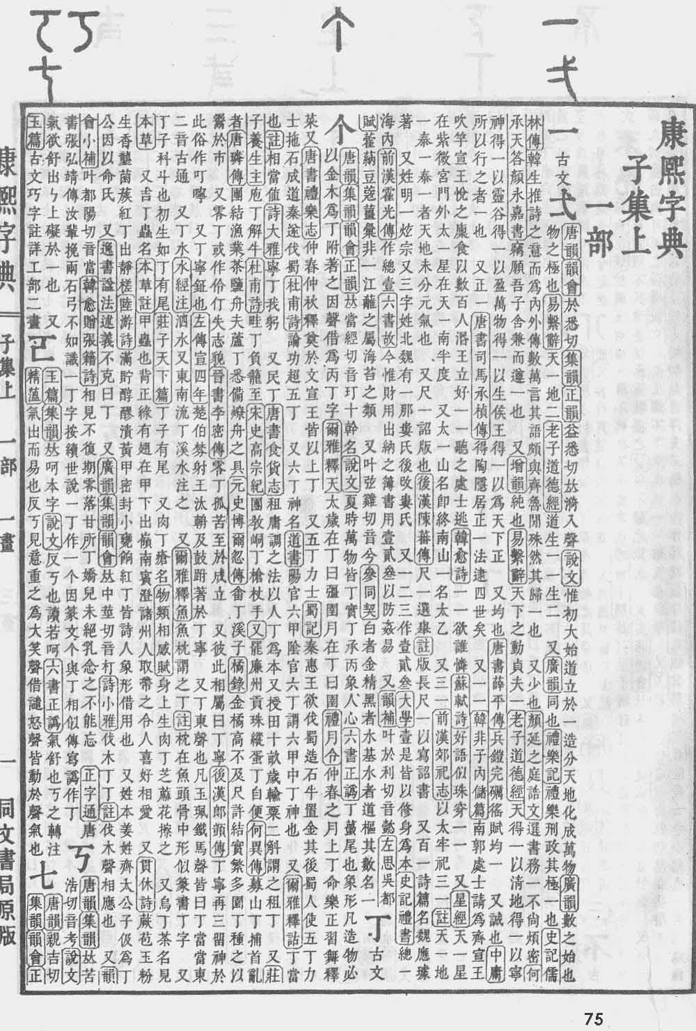 《康熙字典》第75页