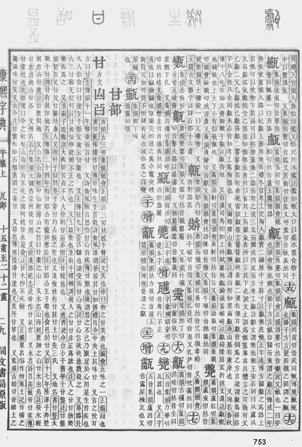 《康熙字典》第753页