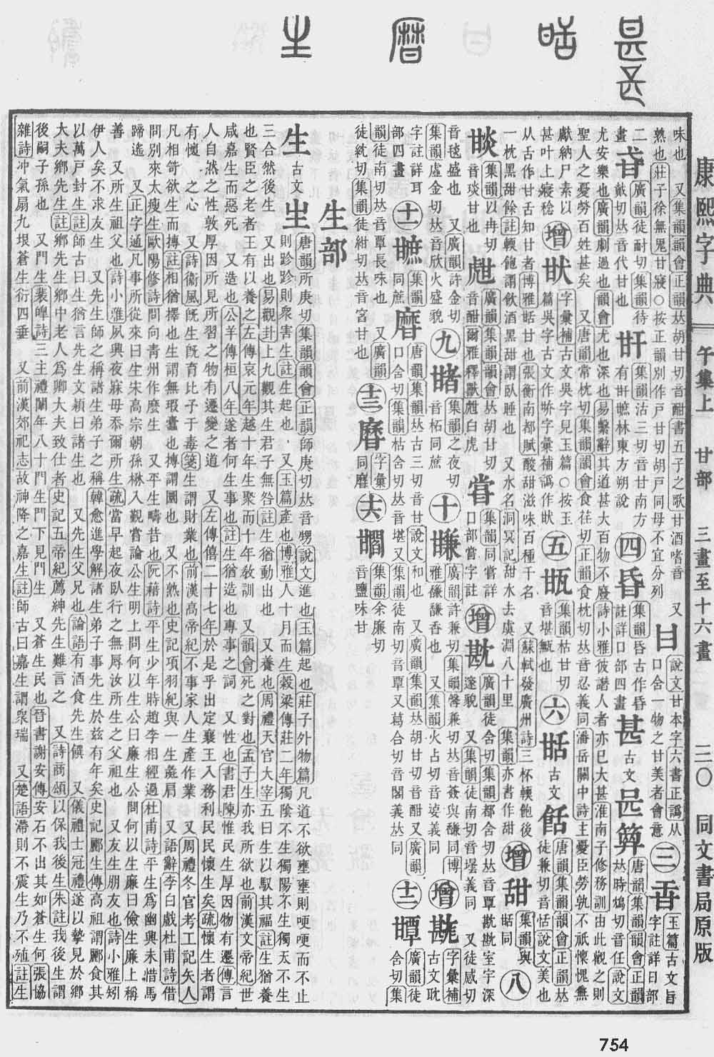 《康熙字典》第754页