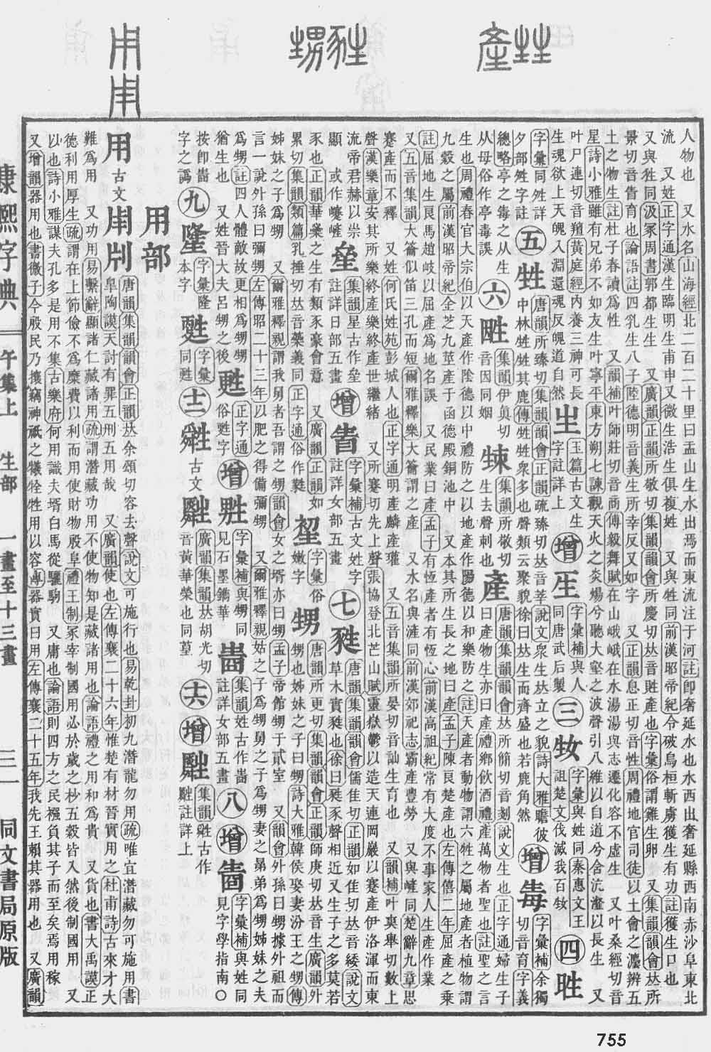 《康熙字典》第755页