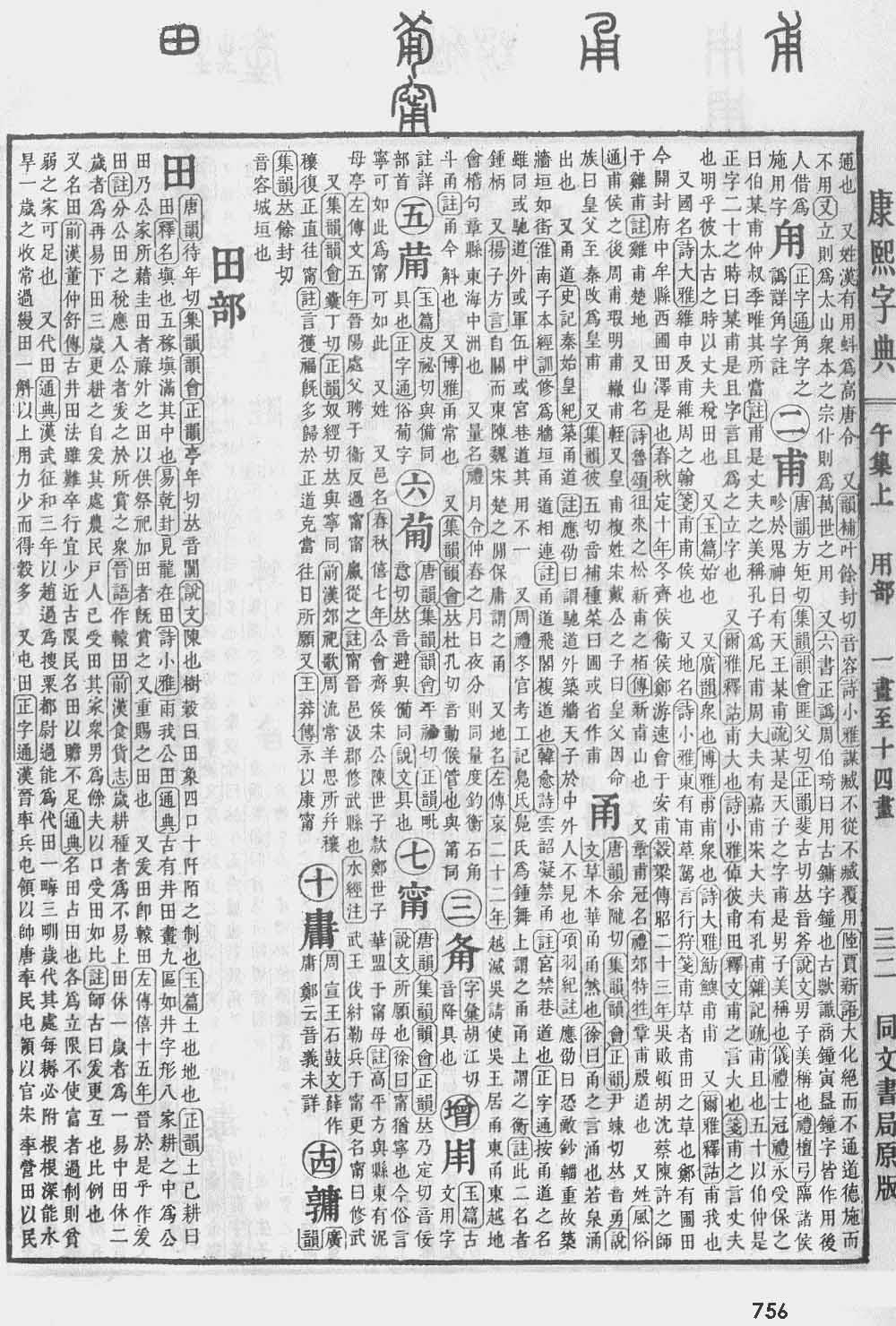 《康熙字典》第756页