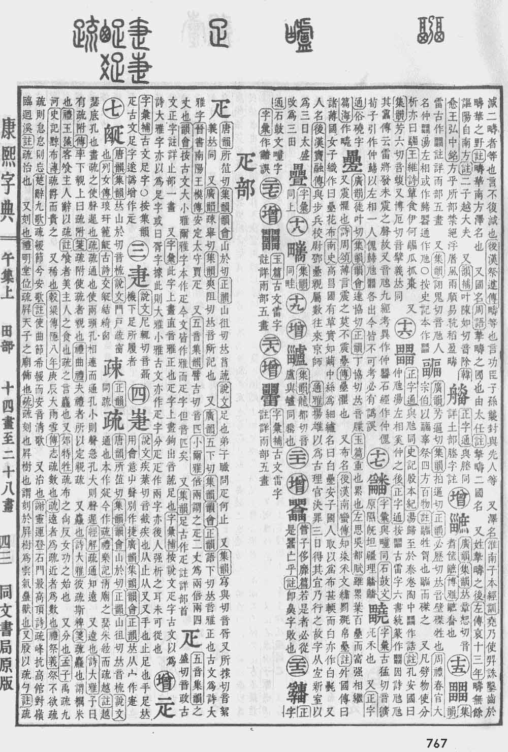 《康熙字典》第767页