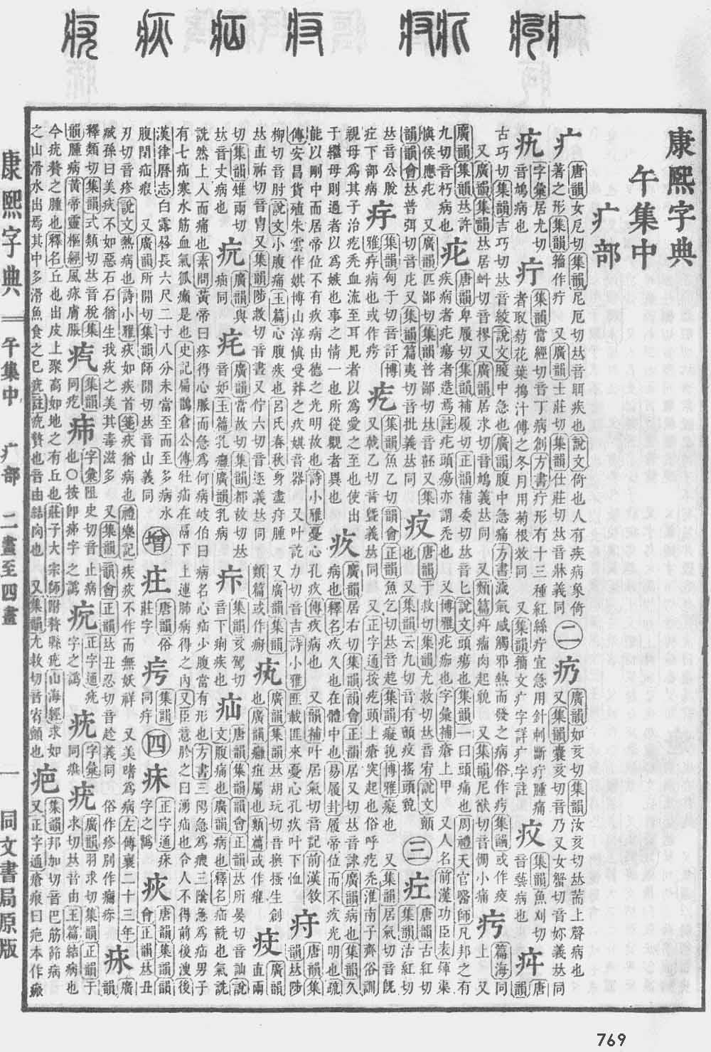 《康熙字典》第769页