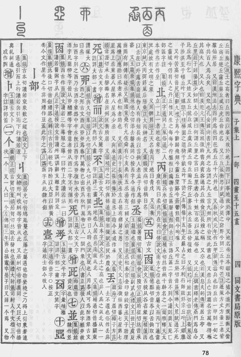 《康熙字典》第78页