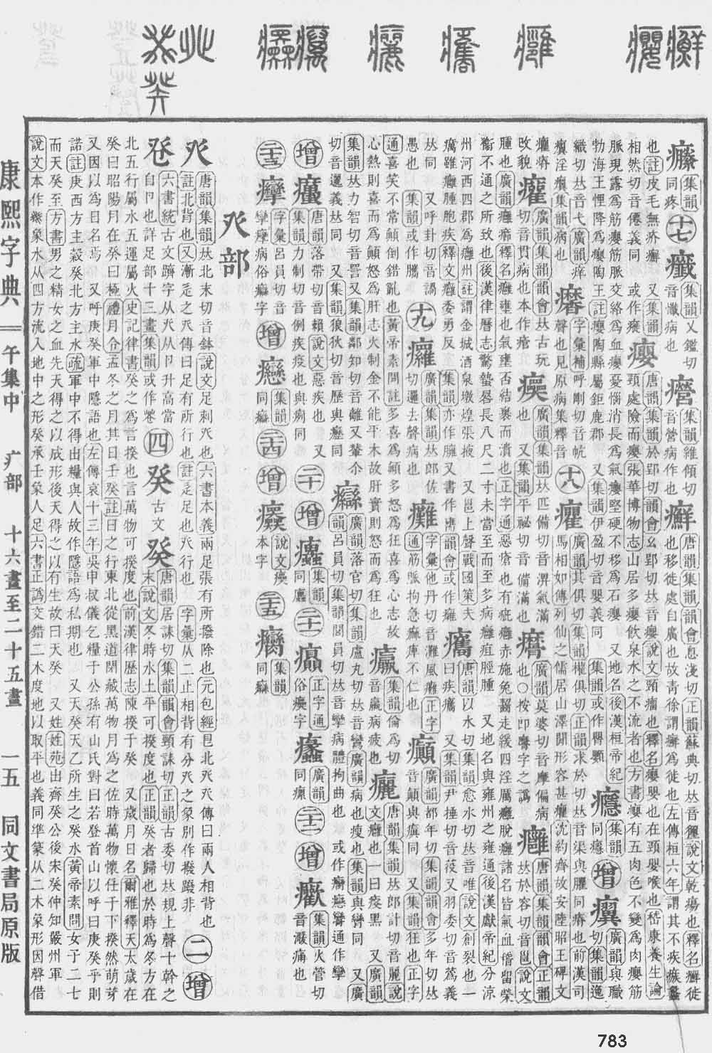 《康熙字典》第783页
