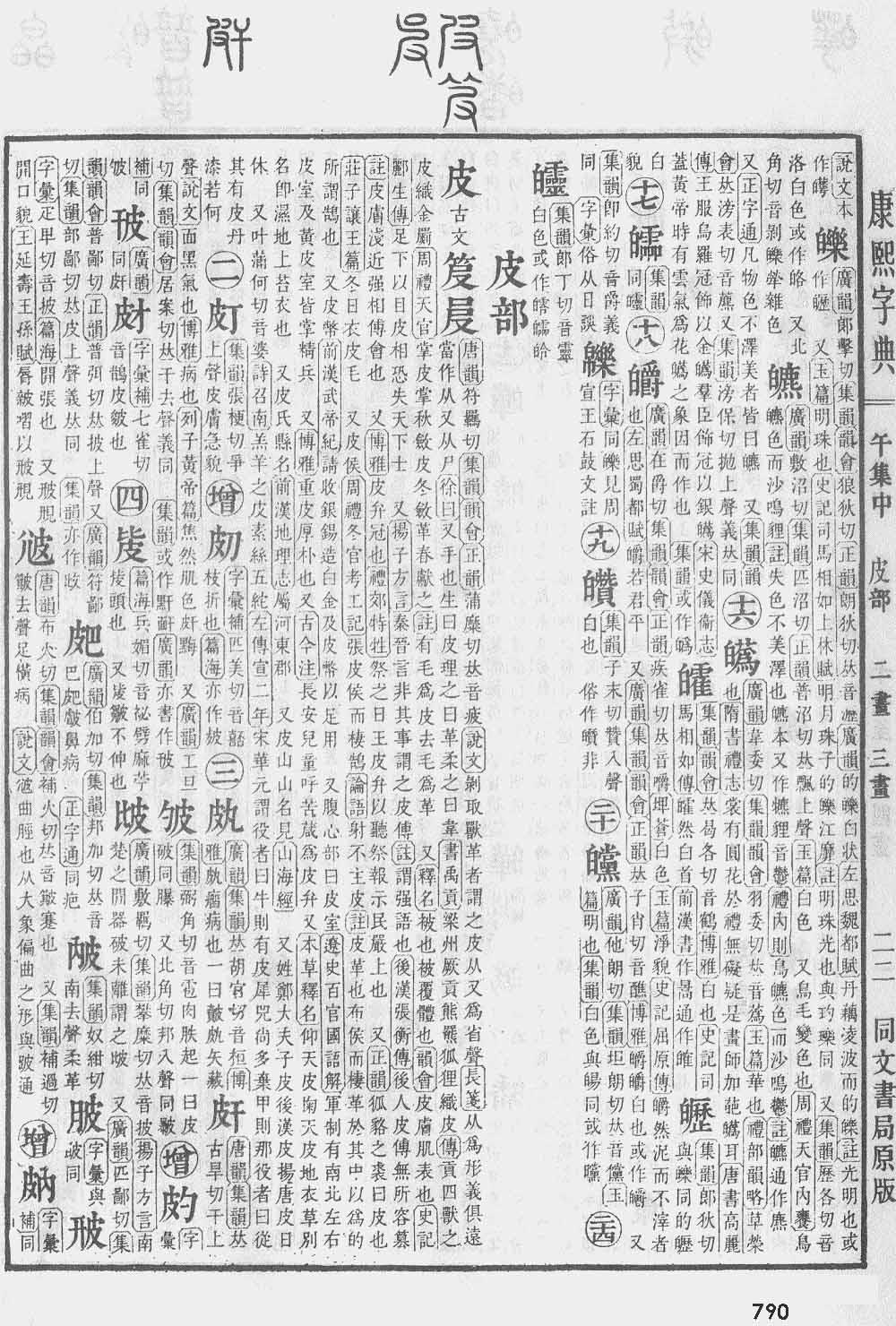 《康熙字典》第790页