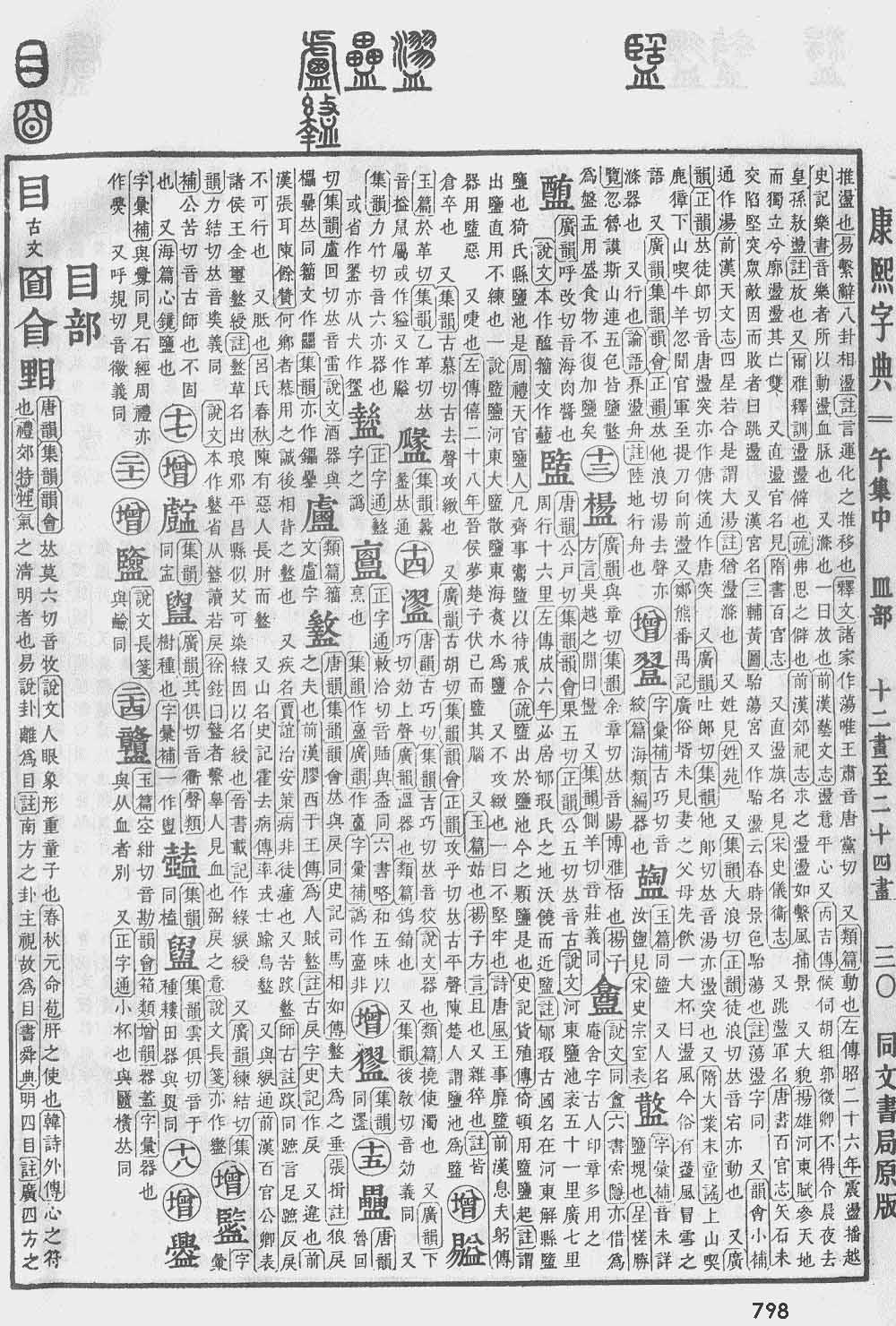 《康熙字典》第798页